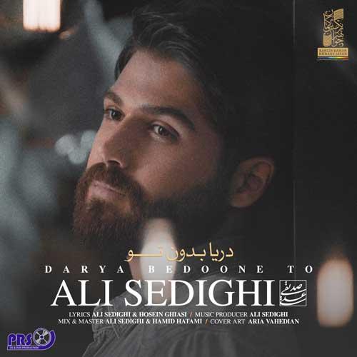 متن آهنگ دریا بدون تو علی صدیقی