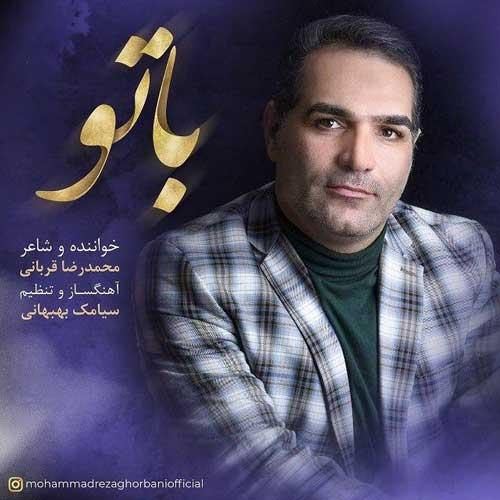 متن آهنگ با تو محمدرضا قربانی