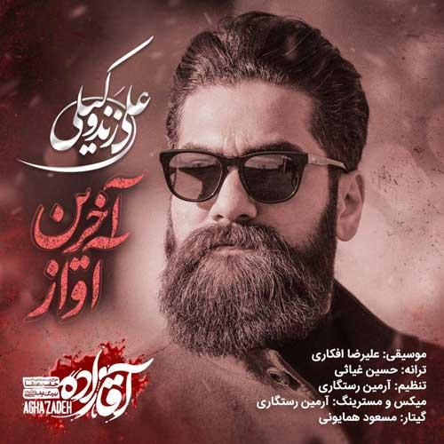 متن آهنگ آخرین آواز علی زندوکیلی